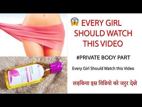How to clean Private Part/प्राइवेट पार्टमें जलन,खुजली से परेशान है तो लड़किया इस विडियो को जरुर देखे