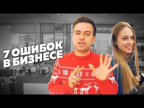 ФРАНШИЗА! 7 ошибок, которые совершают 99% предпринимателей. 2.000.000 за 40 дней. Франшиза Косенко