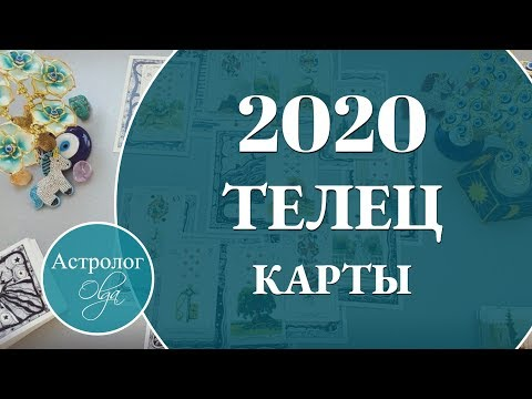 ТЕЛЕЦ Что ожидать от 2020 года. Астролог Olga