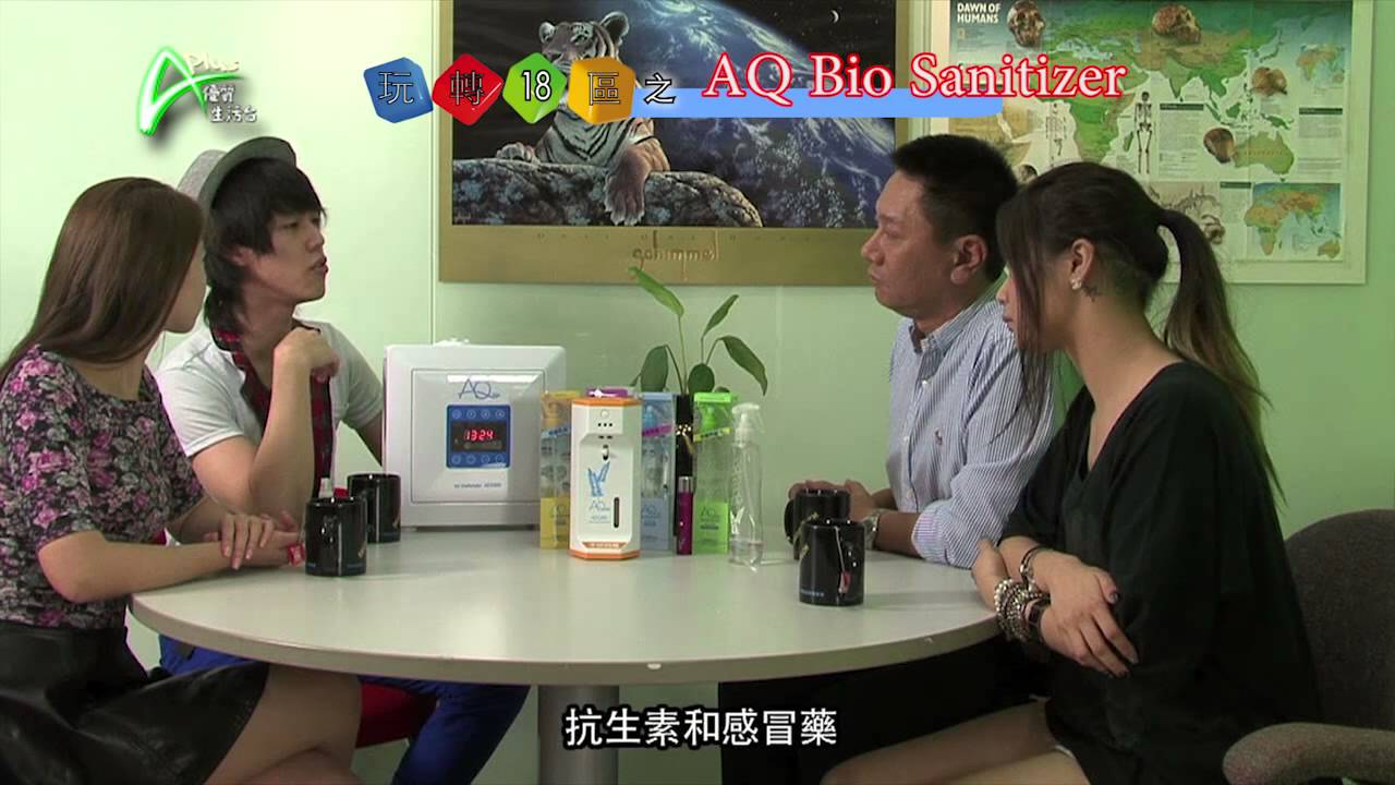 AQ Bio Sanitizer with title - YouTube