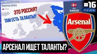FIFA 19 - КАРЬЕРА ТРЕНЕРА ЗА АРСЕНАЛ [#16] | АРСЕНАЛ ИЩЕТ ТАЛАНТЫ В РОССИИ ?