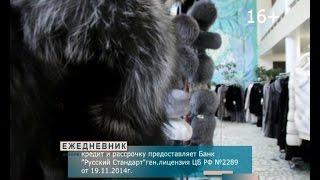 Шубы из Пятигорска можно выбрать в филармонии(, 2015-08-12T05:11:23.000Z)