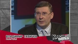 "Владимир Савичев в программе ""Красная кнопка"" на БСТ"