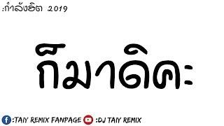 #กำลังฮิต ก็มาดิคะ แดนซ์ 2019 มันส์มากๆ BY [ DJ Taiy Remix ]