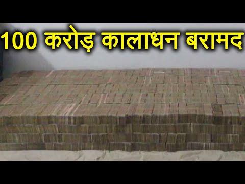 Uttar Pradesh: Kanpur से Rs 100 crore के Black Money  बरामद | वनइंडिया हिंदी