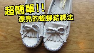 【Bonjour女人愛買鞋】超簡單!快速學莫卡辛鞋蝴蝶結綁法