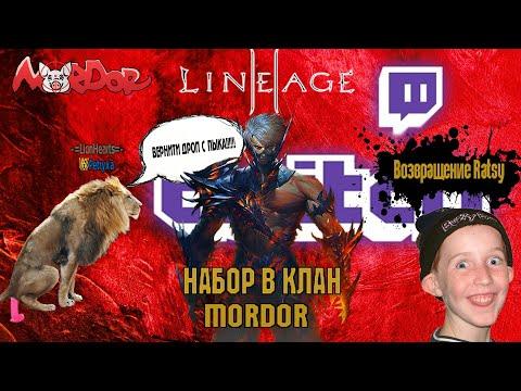 MORDOR Возвращается в Lineage 2 Essence! ТРЕПЕЩИТЕ НУБЫ!!!