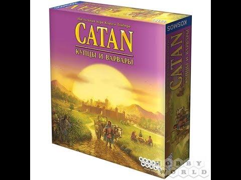 CATAN: Купцы и варвары (новое издание) - Играем в настольную игру.