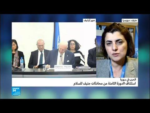 ما الجديد في الدورة الثامنة من محادثات جنيف للسلام؟  - نشر قبل 1 ساعة