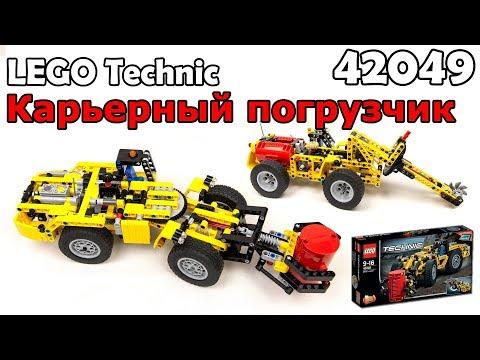LEGO Technic 42049 Карьерный погрузчик. Сборка и обзор