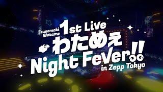 角巻わため 1st Live 「わためぇ Night Fever!! in Zepp Tokyo」Teaser movie