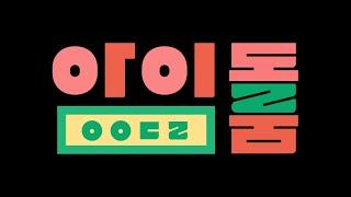 [마마무] 마마무, 촬영 후 LIVE!