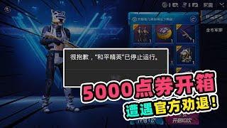 旬猫:5000点券第三次挑战皮卡丘套装,即将成功时,遭到官方劝退