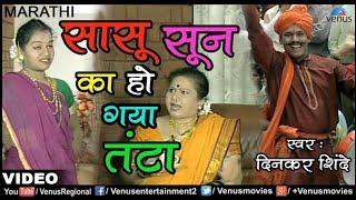 Sasu Sun Ka Ho Gaya Tanta | सासू सून का हो गया तांटा|Savita Malpeka & Dinkar Shinde |Marathi Lokgeet