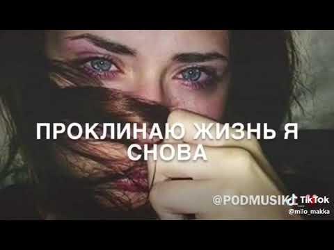 Жизнь мою ты погубил