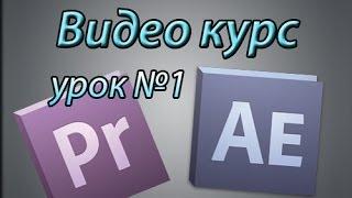 Урок №1 Работа в Adobe Premiere Pro совместно с Adobe After Effects начало