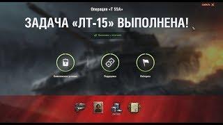лБЗ ЛТ-15, Т-55А. «Мастер агрессивной разведки» B-C 12t с отличием