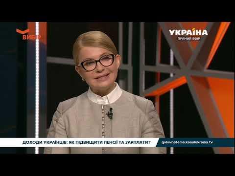 Юлія Тимошенко відповідає