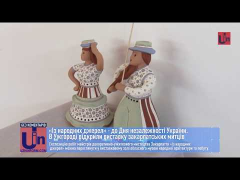 В Ужгороді відкрили виставку закарпатських митців