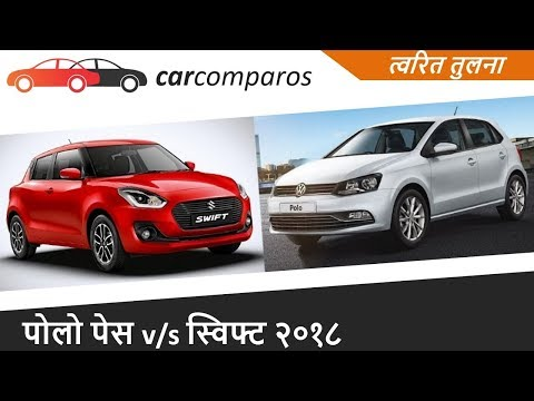 पोलो पेस vs स्विफ्ट २०१८ New Swift vs Polo 10 & Pace Hindi Comparison Review VW Volkswagen Maruti