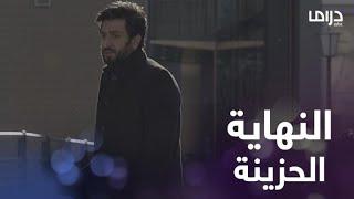 نهاية حزينة وغير متوقعة لقصة حب يارا وسليمان
