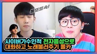사이버가수인척 전자음성으로 김동키님 또x2 속이기