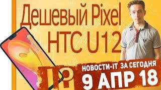 Новости IT. Google Pixel Desire, OnePlus 6, HTC U12 Plus, AlterEgo