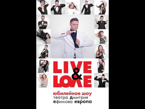 """Юбилейное ШОУ """"Live & Love"""" театр Дмитрия Ефимова """"Европа"""" 2013 год"""
