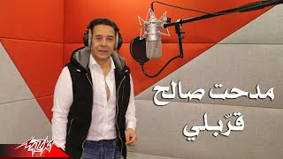 Medhat Saleh - Arably   Music Video - 2020   مدحت صالح - قربلى