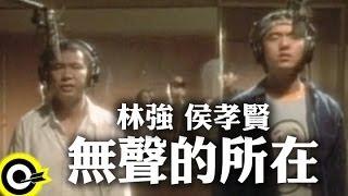 林強 Lin Chung(Lim Giong)&侯孝賢 Hou Hsiao Hsien【無聲的所在】Official Music Video