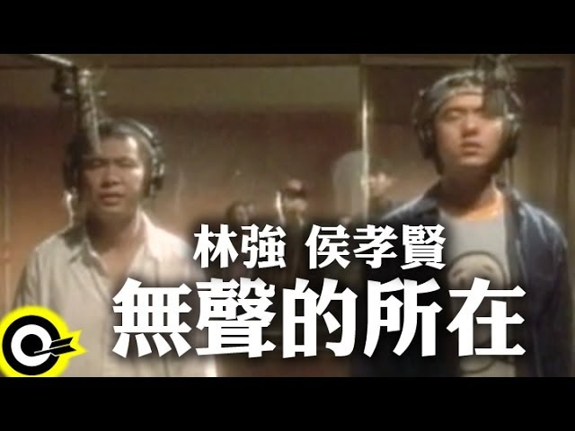 lin-chunglim-giong-hou-hsiao-hsienofficial-music-video-rock-records