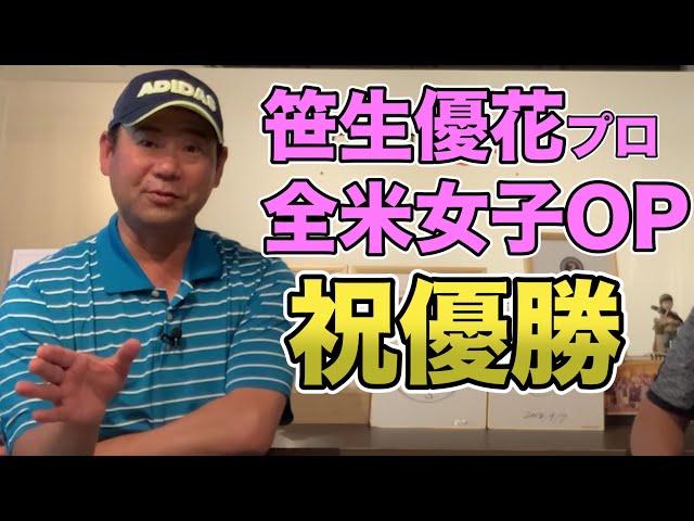 【全米女子OP優勝】笹生優花プロと畑岡奈紗の激闘を見て