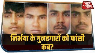 Nirbhaya के गुनहगारों को फांसी कब ? थोड़ी देर में कोर्ट का फैसला