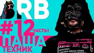 Big Russian Boss Show #12 | Паша Техник | Часть 1