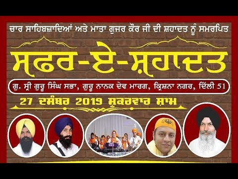 Live-Now-Gurmat-Kirtan-Samagam-From-Krishna-Nagar-Jamnapar-Delhi-27-Dec-2019