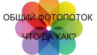 Общий фотопоток в iOS 7: что да как?