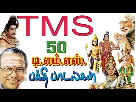 TMS Bhakthi Songs | tms murugan devotional songs | சூப்பர் ஹிட் TMS திரை இசை பக்தி பாடல்கள்
