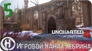 Uncharted 4 Путь вора - Часть 5 Могильный пазл