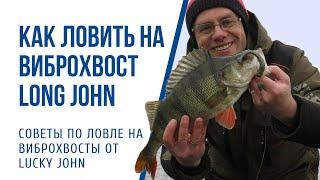 Как ловить на виброхвост Lucky John Long John