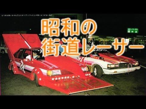 【街道レーサー】昭和の族車 四輪編!!
