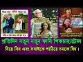 মজার মজার বাংলা ফানি পিকচার /ট্রোল নিয়ে নিন | Unlimited bangla funny pictures & fb funny status 2018