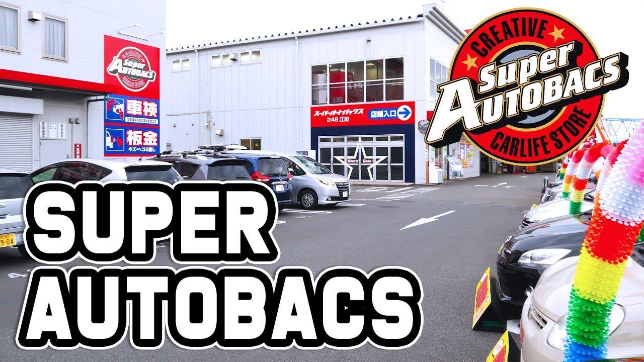 SUPER AUTOBACS - Car parts store in Japan