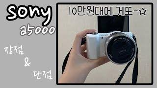 브이로그 카메라 ㅣ소니 a5000 개봉기 ㅣ 장점과 단…