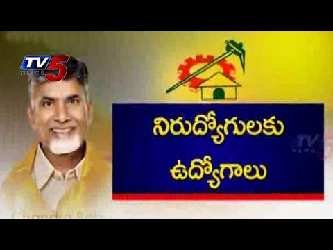 AP CM Chandrababu Plan | Accommodate Employment to Unemployed : TV5 News