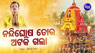 Nandighosa Tora Ataki Gala Bada Sankha Thare - Jagannath Bhajan   Basanta Patra   Sidharth Bhakti