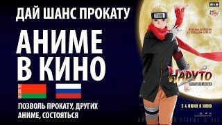 Обращение к анимешникам или смотри Наруто в кино - спаси Аниме!