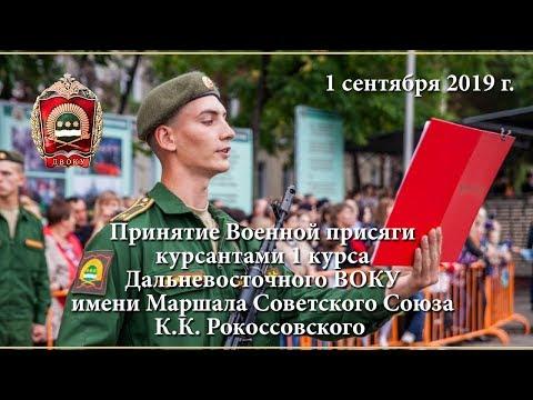 ДВОКУ. Принятие Военной присяги курсантами 1 курса. 01.09.2019.