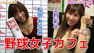 上村彩子さんは西武ライオンズのファン.