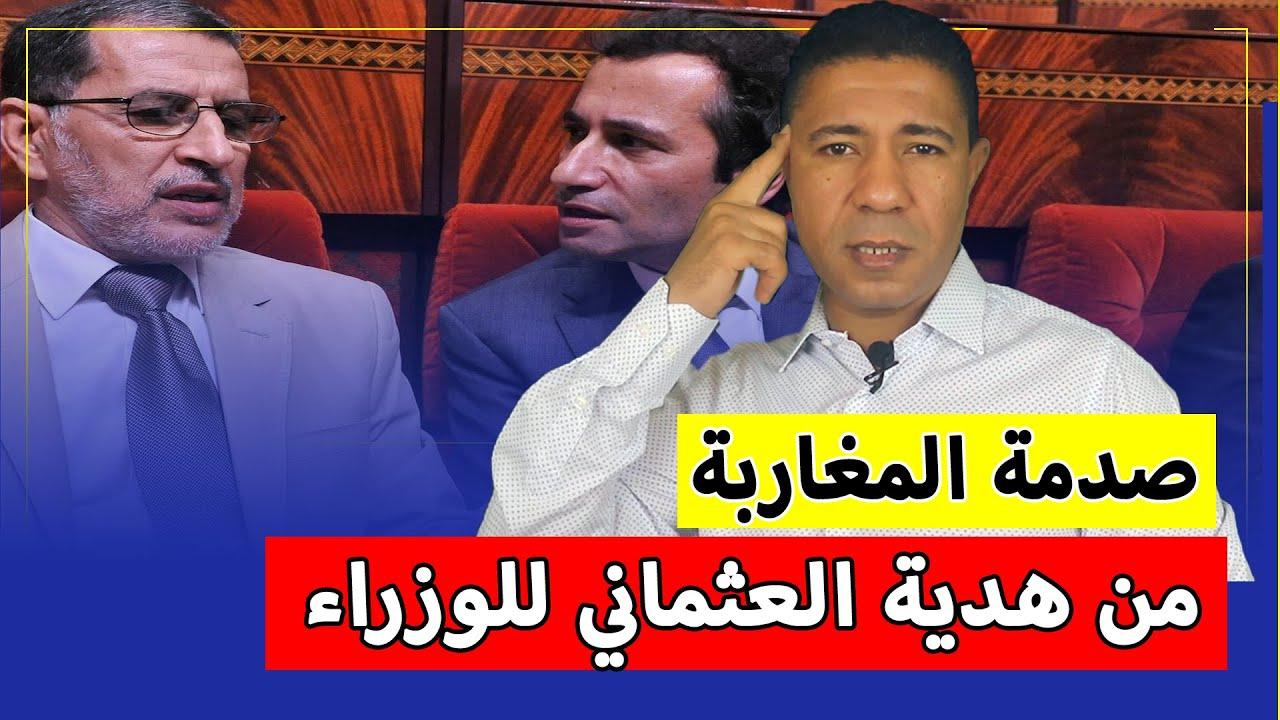 """صدمة المغاربة من """"هدية"""" العثماني لوزراء حكومته.. 😱"""