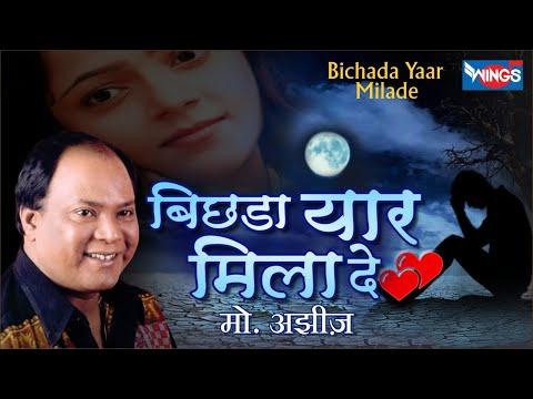 Bichada Yaar Milade - Usne Dhokha Diya Nahe Main Dokha Khaya Hai By Mohmd Aziz